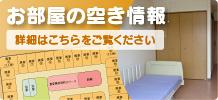 お部屋の空き情報