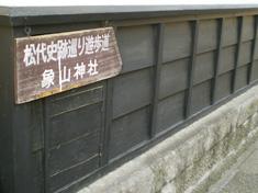 象山神社・象山記念館