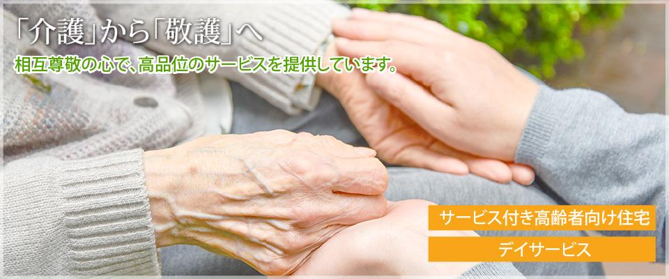 長野市 高齢者施設